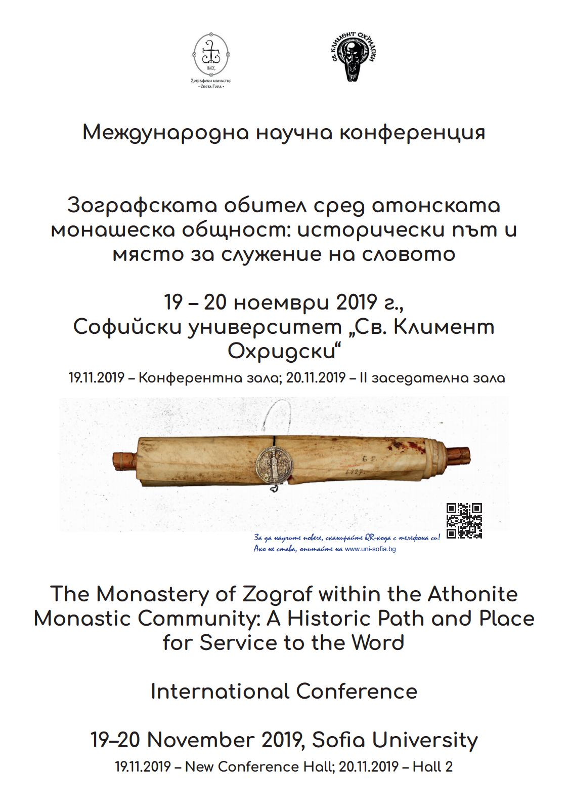 Плакат 2019