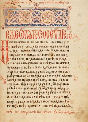 Зогр.24-103