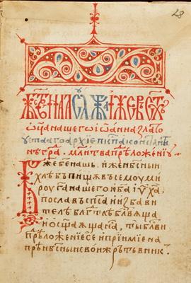 Зогр.46-28