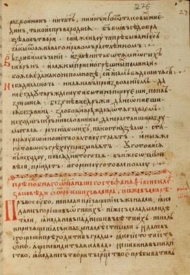 Зогр.83-276