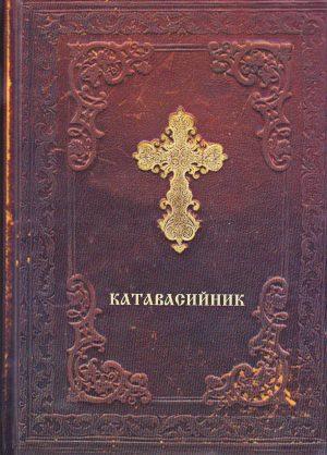 Катавасйник2019