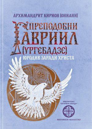 Корица Гавриил Ургебадзе