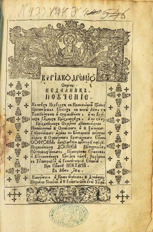 Корица 14145
