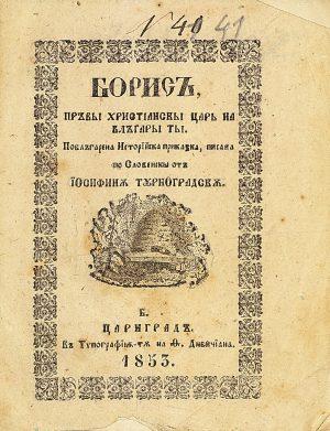 Корица 17259