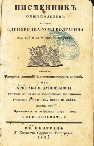 Корица 6211