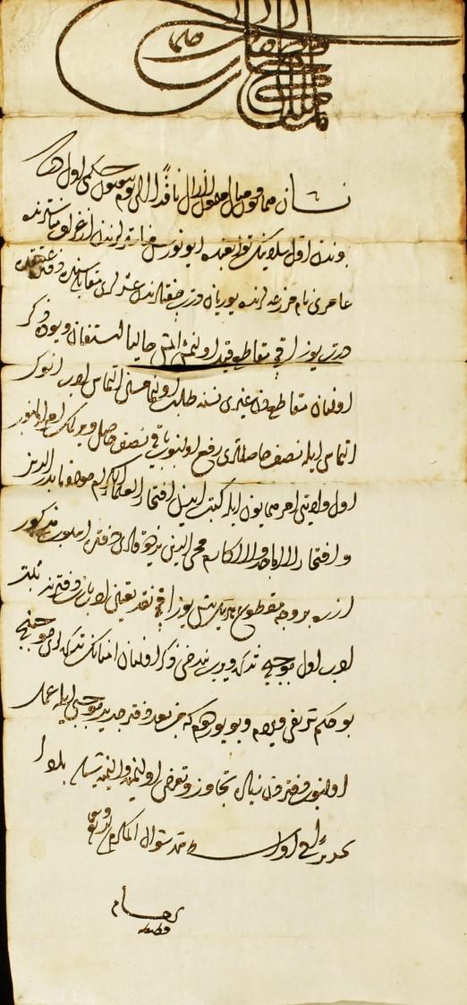 Берат на Султан Баязид-