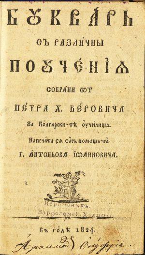 Корица 25375