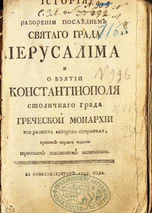 Корица 19086